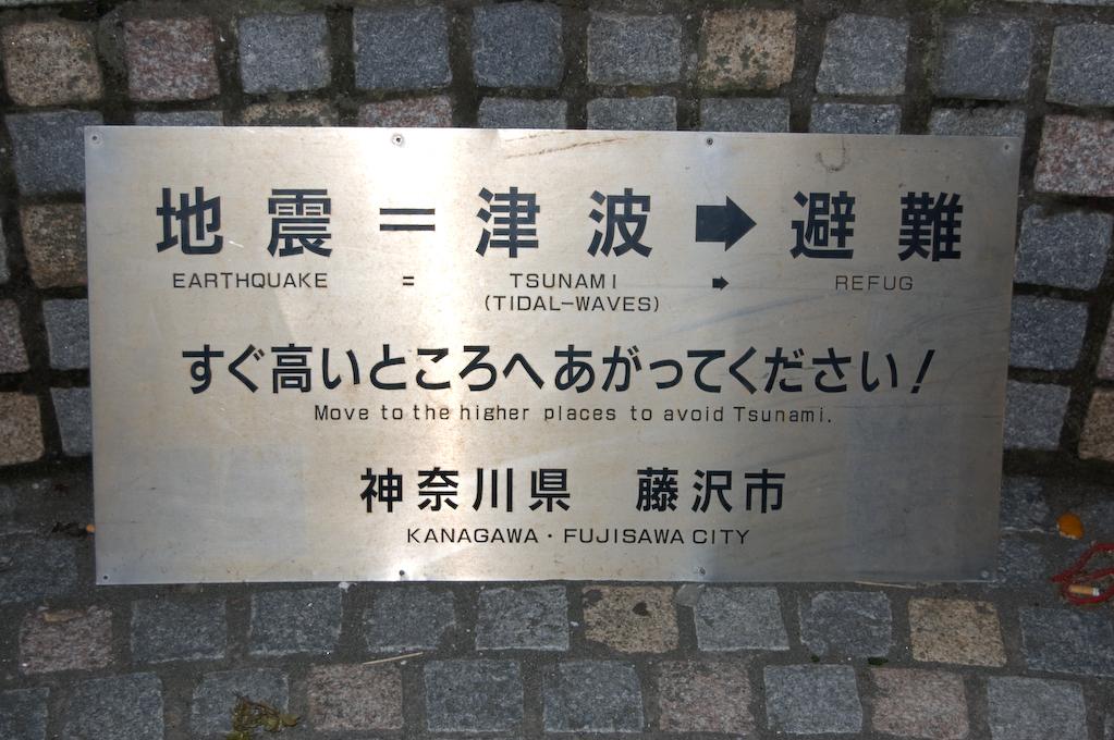 Amanecer en Enoshima