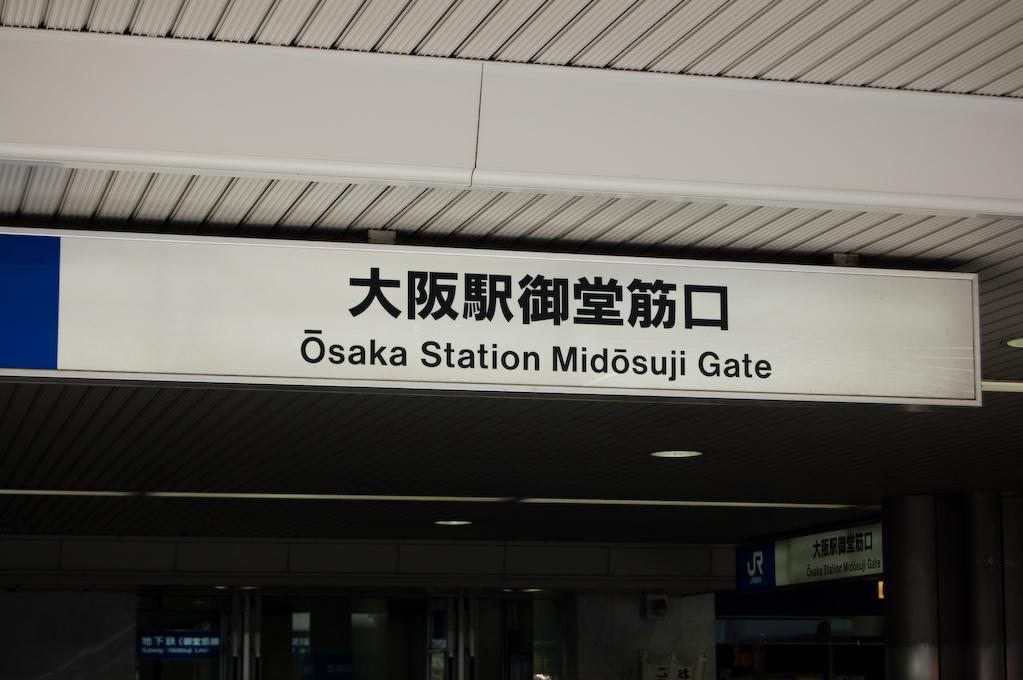 Fotos de Osaka – Japón