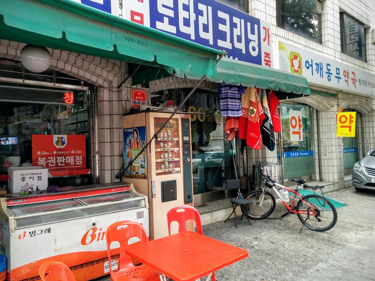 Buscando una lavandería en Seúl, Corea del Sur